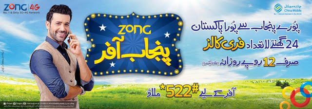 Zong-Punjab-Offer