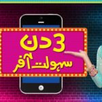 Telenor 3 Din Sahulat Offer – Brings Minutes, SMS & Social Bundle