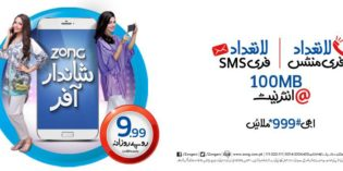Zong All-In-One Shandaar Offer – Daily Calls, SMS and Internet