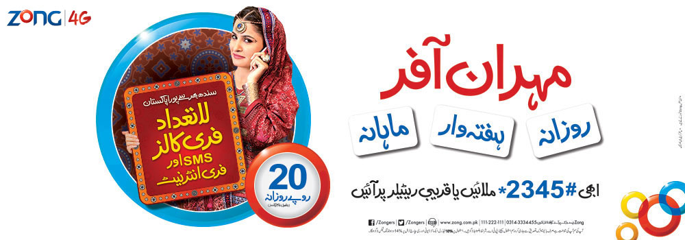 Zong-Mehran-Daily-Weekly-Monthly-Offer