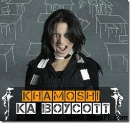 Djuice Khamoshi Torr Offer