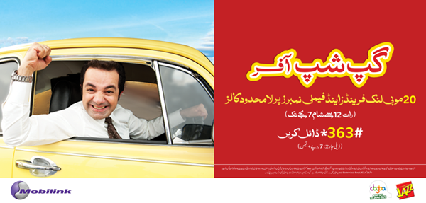 Mobilink Jazz Gupshup Offer
