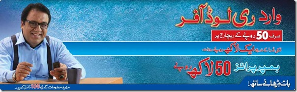Warid Reload Offer