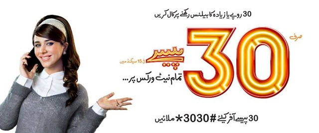 30-Paisa-Offer-by-Ufone