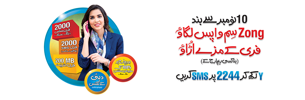 Zong Sim Lagao Offer 2014