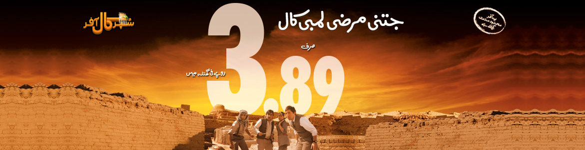 Ufone super call offer
