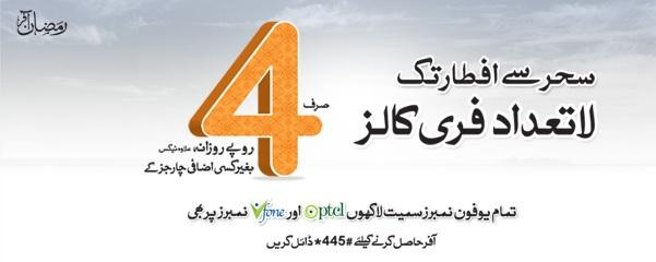 Ufone Ramzan Offer: Call Sehar Till Iftaar for Rs. 4 Per day
