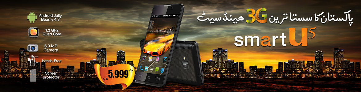 Ufone Smart U5 - The Cheapest 3G Smartphone