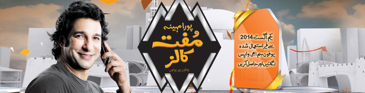 Ufone SIM Lagao Offer September 2014