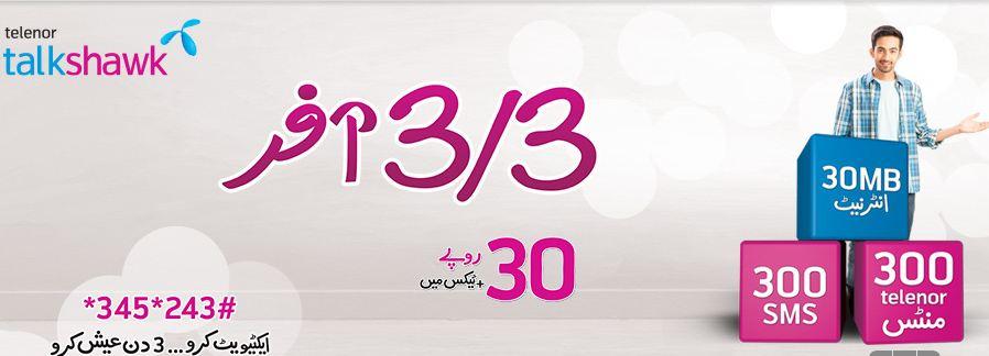 Talkshawk 3 Bata 3 Offer
