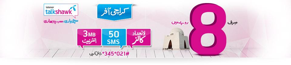 Talkshawk Karachi LBC Offer