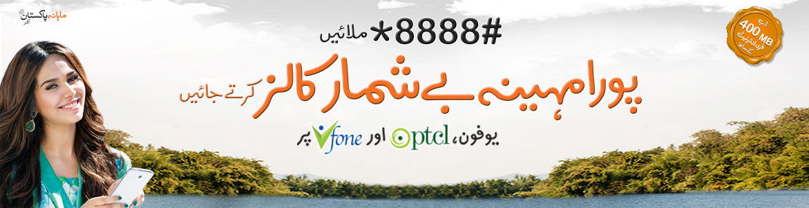 Ufone Pakistan Offer