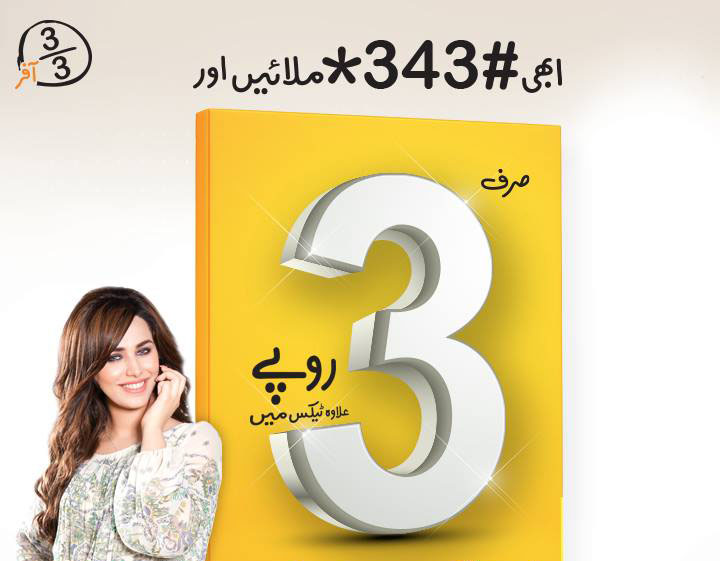 Ufone-3-Pe-3-Call-Offer