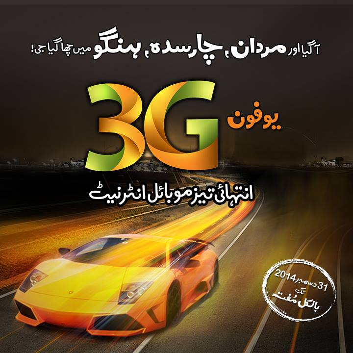 Ufone Brings Free 3G Trial To Mardan, Charsada And Hangu