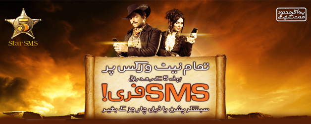 Ufone 6 Star SMS Offer - UN-Limited SMS for a whole day