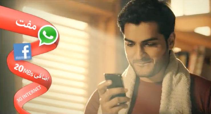 Mobilink Free Socializing Offer - FREE Facebook, WhatsApp & 3G Data