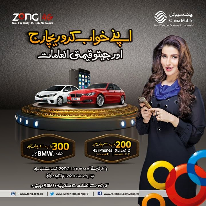 Zong Mega Recharge Offer