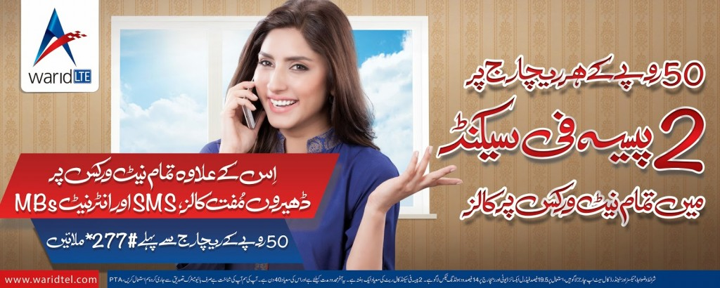 Warid Recharge Offer - Free Minutes, SMS, MBs