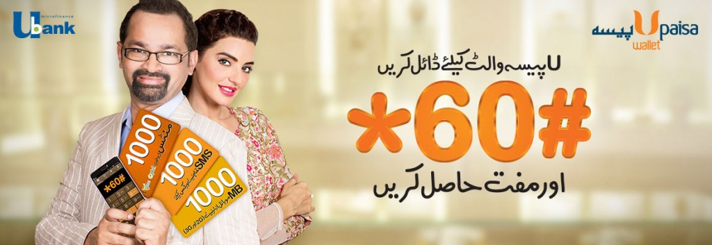 Ufone UPaisa Wallet Activation Offer