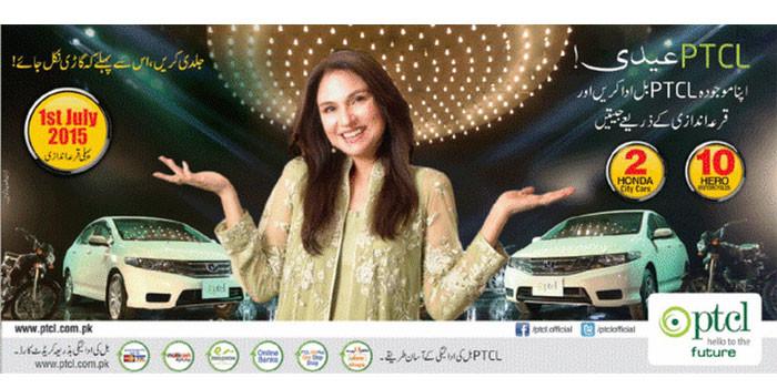 PTCL-Eidee-Ramzan-Offer