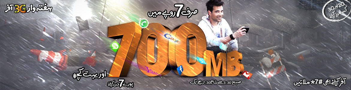 Ufone Ramadan Haftawaar 2G/3G Offer