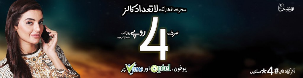 Ufone-Ramzan-Offer-2015