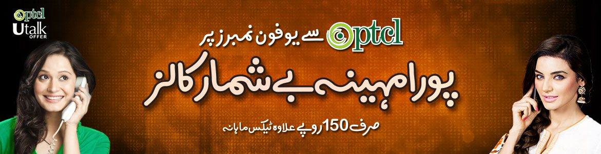 PTCL UTalk Offer