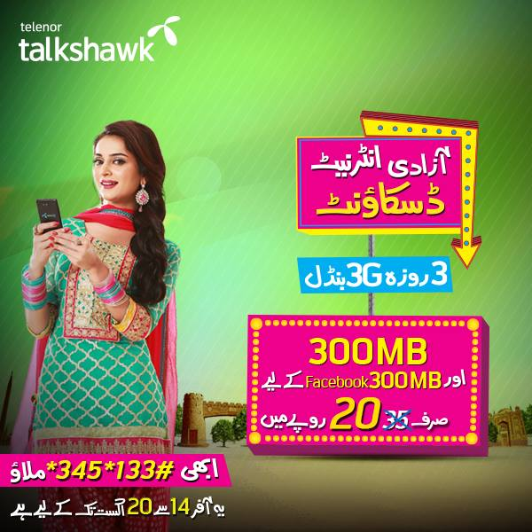 Talkshawk 3G 3 Day Bundle Internet Azadi Discount