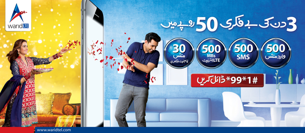 Warid-3-Day-Bundle-Offer
