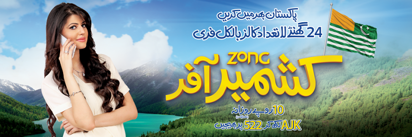 Zong-Kashmir-Offer