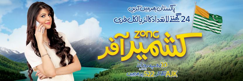 Zong-Kashmir-Offer