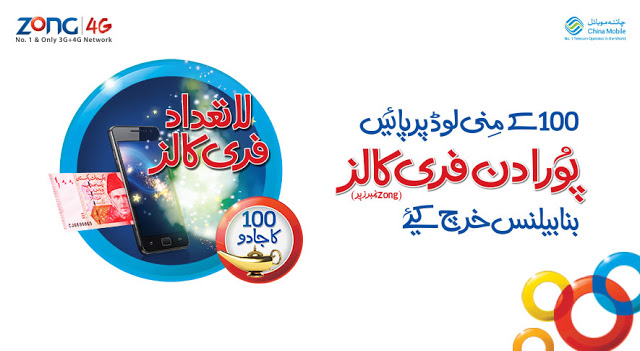 Zong 100 Ka Jadoo Offer - Enjoy Unlimited Free Calls