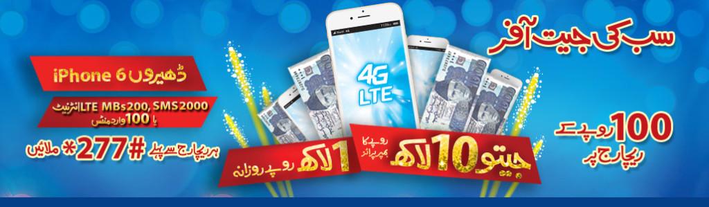 Warid Sab Ki Jeet Offer for Prepaid Customers to Win Rs.1 Million