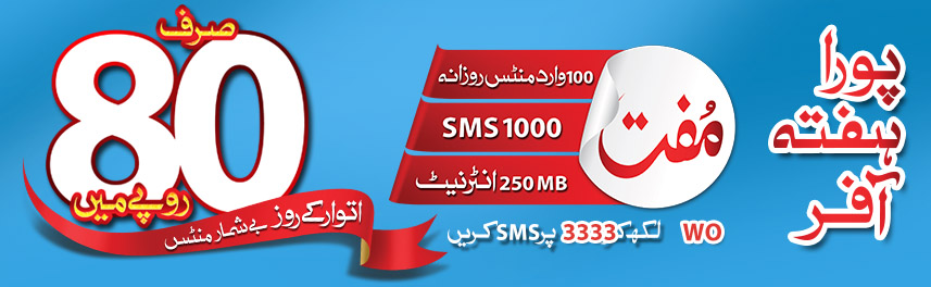 Warid-Poora-Hafta-Offer-Weekly-Hybrid-Bundle