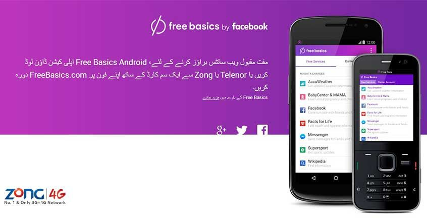 Zong-Launches-Free-Basics-Internet-Org- In-Pakistan