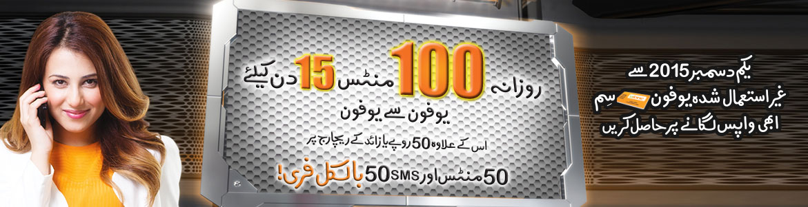 Ufone SIM Lagao Offer 2016