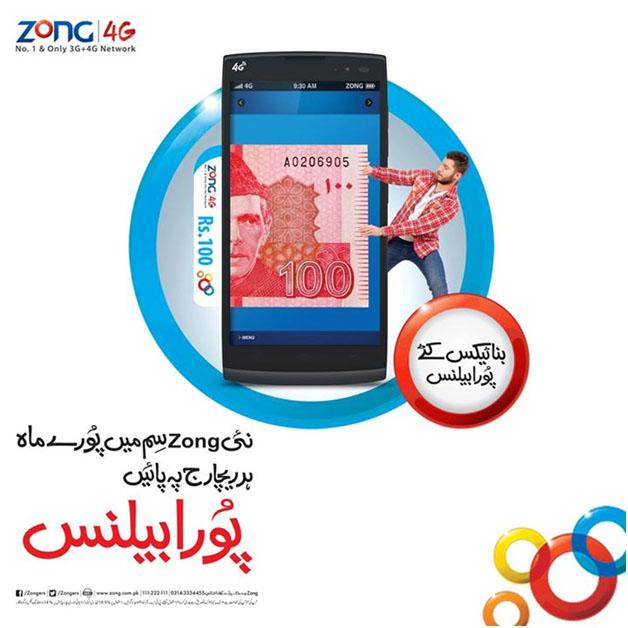 Zong Poora Balance Offer