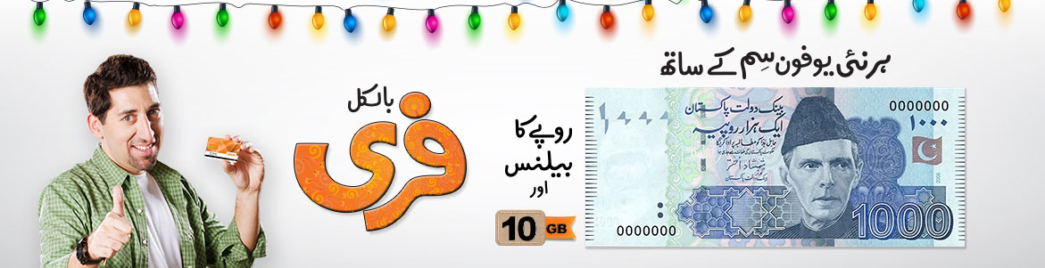 Ufone-New-Sim-Offer-2016