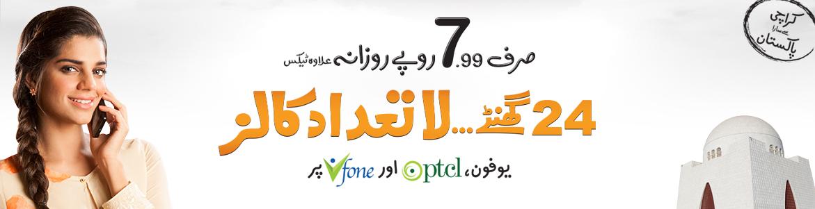 Ufone-Super-Karachi-Offer