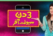 telenor-3-din-sahulat-offer