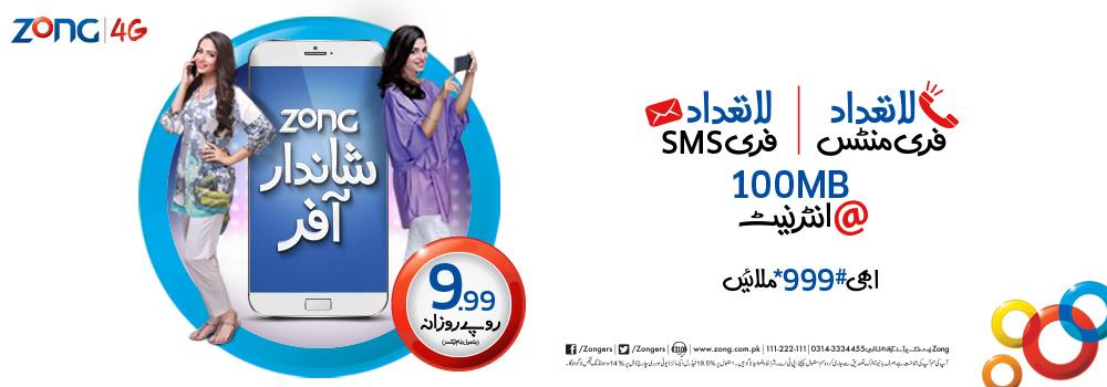 Zong-Shandaar-Offer