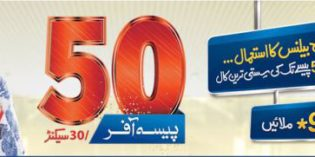 Warid 50 Paisa Offer – 50 Paisa per 30 sec Call Rate on All Networks