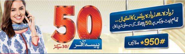 Warid-50-Paisa-Offer-50-Paisa-on-all-networks