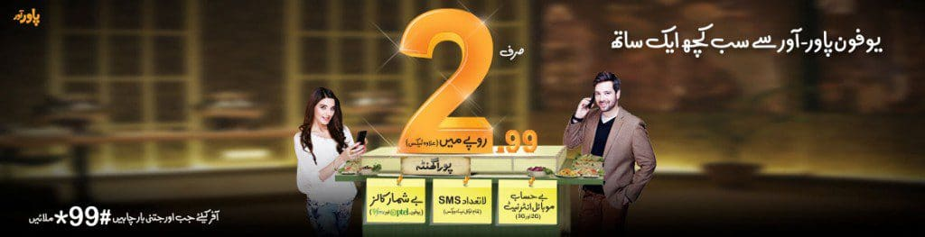 Ufone-Power-Hour-Offer