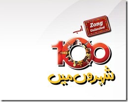 Zong-Location-Based Hybrid-Bundles-Offers