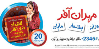 Zong Mehran Offer – Free Unlimited Calls, SMS & 3G Data